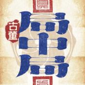 古董局中局3