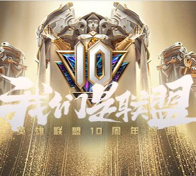 英雄联盟十周年盛典直播